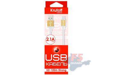 Кабель USB Krutoff micro U2-120m Strong (1,2m) белый