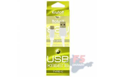 Кабель USB Type-C Krutoff плоский (1m) белый в коробке