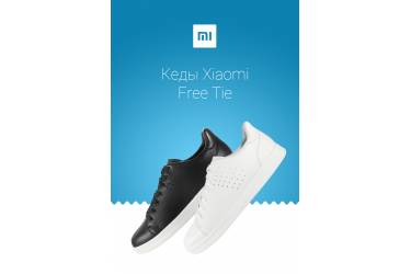 Кеды Xiaomi MI Free Tie Кожа (Без смарт-чипа) Чёрный 40 RUS