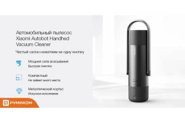 Пылесос портативный для автомобиля Xiaomi Rock Autobot Handheld Vacuum Cleaner