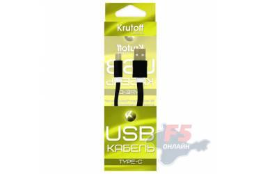 Кабель USB Type-C Krutoff плоский (1m) черный в коробке