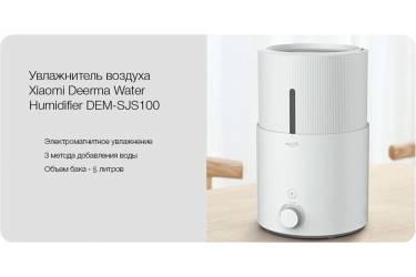 Увлажнитель воздуха Xiaomi Deerma Water Humidifier (DEM-SJS100) (White)