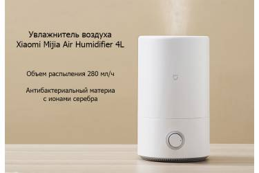 Увлажнитель воздуха Xiaomi Mijia Air Humidifier 4L (MJJSQ02LX) (White)