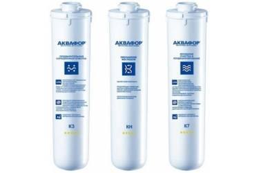 Комплект картриджей Аквафор К3-КН-К7 для проточных фильтров (упак.:3шт)