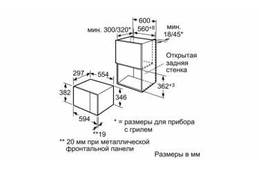 Микроволновая печь Bosch HMT72M654 20л. 800Вт черный/серебристый (встраиваемая)