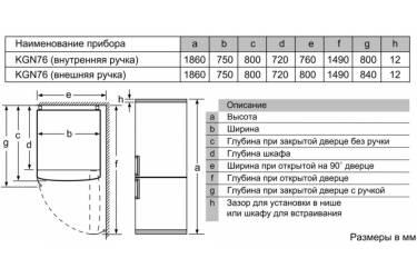 Холодильник Bosch KGN76AI22R нержавеющая сталь (двухкамерный)