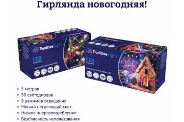 _Гирлянда светодиодная _Экономка_POSITIVE PLUS _50 LED, 220v, многоцв., 5м, 8 режимов
