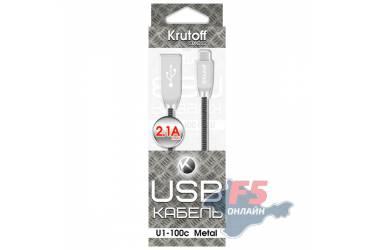 Кабель USB Type-C Krutoff U1-100c Metal (1m) black