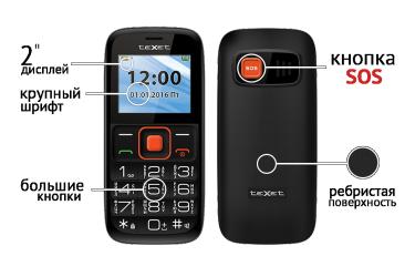 Мобильный телефон teXet TM-B117 черный-оранжевый