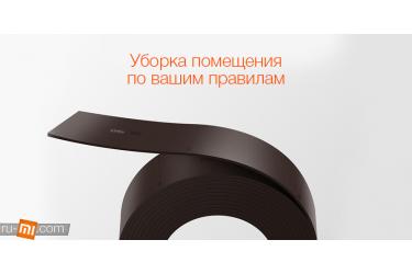 Магнитная лента для Робот-Пылесоса Xiaomi Коричневая