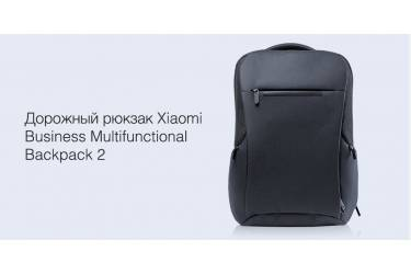 Рюкзак Xiaomi Business Travel Multifunctional Backpack 2 Black (XMSJB02RM)