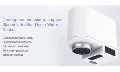 Насадка для крана сенсорная Xiaomi Water Saving Devices (HD-ZNJSQ-02)