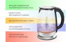 Чайник электрический Endever Skyline KR-331G стекло 2200Вт 1,7л 5t режимов 5цв подсветки