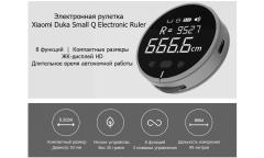 Электронная рулетка Xiaomi Duka Small Q Ruler (Black)