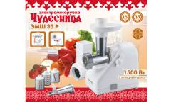 Мясорубка Чудесница- ЭМШ 1500-33Р +соковыжималка+тёрки/шинковки,реверс