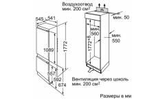 Холодильник Bosch KIV38V20RU белый (двухкамерный)