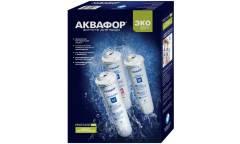 Картридж Аквафор К3-К7В-К7 для проточных фильтров (упак.:3шт)
