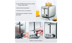 Тостер Xiaomi Deerma Bake Machine (DEM-SL281) Silver