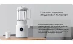 Блендер Xiaomi Mijia Broken Wall Cooking Machine (белый) (MJPBJ01YM)