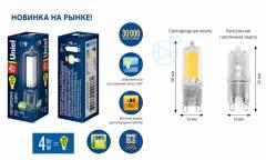 Лампа светодиодная Uniel LED-JCD-4W/WW/G9/CL GLZ01TR 220В теплый белый свет 3000К