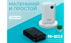 Внешний аккумулятор Hoco J44 PD+QC3.0 10000 mAh white