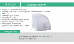 Сушилка для рук электрическая IRHD-001 белый шгв 24*23*24см, t60±20°C, 1800Вт