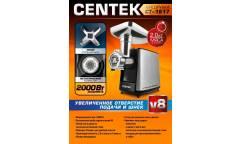 Мясорубка Centek CT-1617 <2000Bт> SLIM дизайн, реверс, V8, стальной коннектор, алюм. лоток