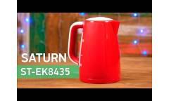 Чайник электрический Saturn ST-EK8435 белый-красный1,7л 2200Вт