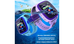 Умные часы Smart Baby Watch DF25 Violet