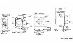 Стиральная машина Bosch WIW24340OE класс:A-30% загрузка до 7кг отжим:1200об/мин белый