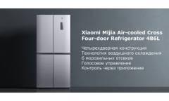 Холодильник Xiaomi Mijia Air-cooled Cross Four-door Refrigerator 486L Gray (Серый) (BCD-486WMSAMJ02)