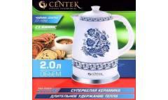 Чайник электрический Centek CT-1058 (гжель) керамика, 2.0л, 2000Вт, подставка с металлом,