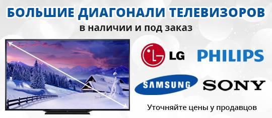 Большие диагонали телевизоров Samsung,LG,Sony,Philips в наличии и под заказ