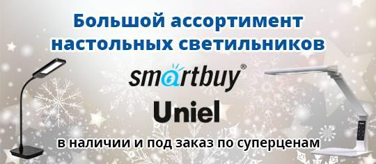 Большой выбор настольных светильников Smartbuy и Uniel по отличным ценам в наличии