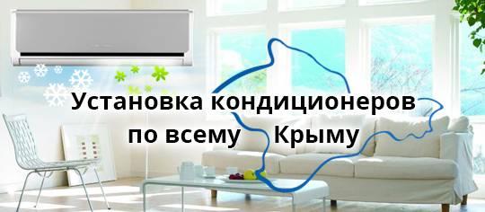 Установка кондиционеров по всему Крыму
