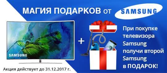 Магия подарков от компании Samsung