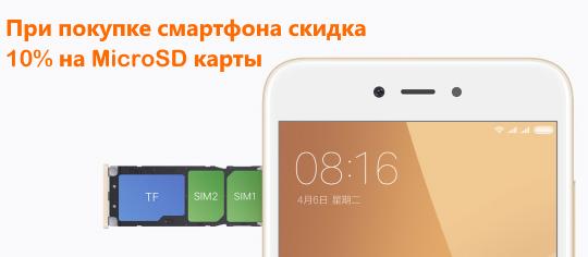 При покупке смартфона - скидка 10% на MicroSD карты