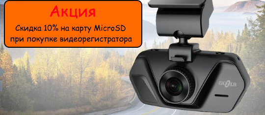 Получи скидку 10% на карту MicroSD при покупке любого видеорегистратора.