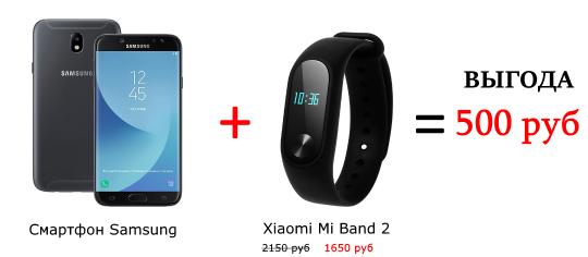 При покупке смартфона Samsung - скидка 500 руб на фитнес браслет