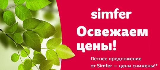 Летнее предложение от Simfer - цены снижены*