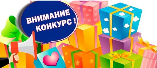 Прими участие в розыгрыше призов в Вконтакте