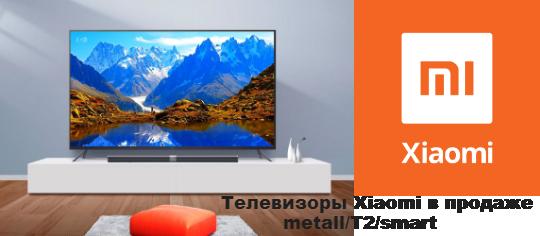 Телевизоры Xiaomi в продаже