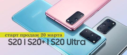 S20 | S20+ | S20 Ultra скоро в продаже!